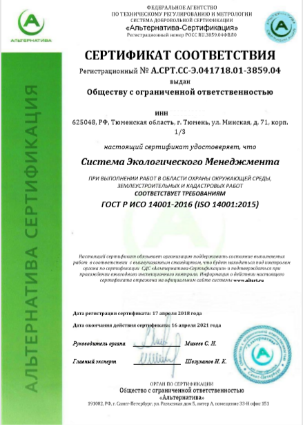 ISO 14001 Альтернатива