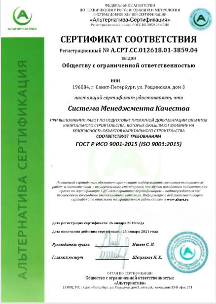 ISO 9001 система менеджмента качества Альтернатива