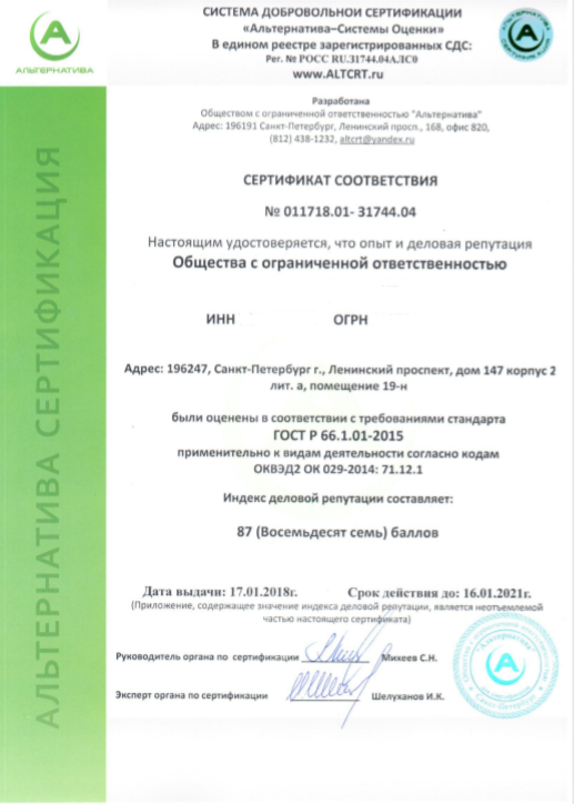 Сертификат Оценка опыта и деловой репутации
