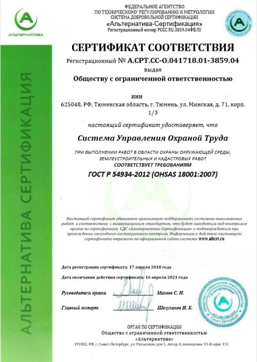 OHSAS 18001 Альтернатива