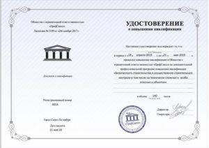 УПК Альтернатива Повышение квалификации