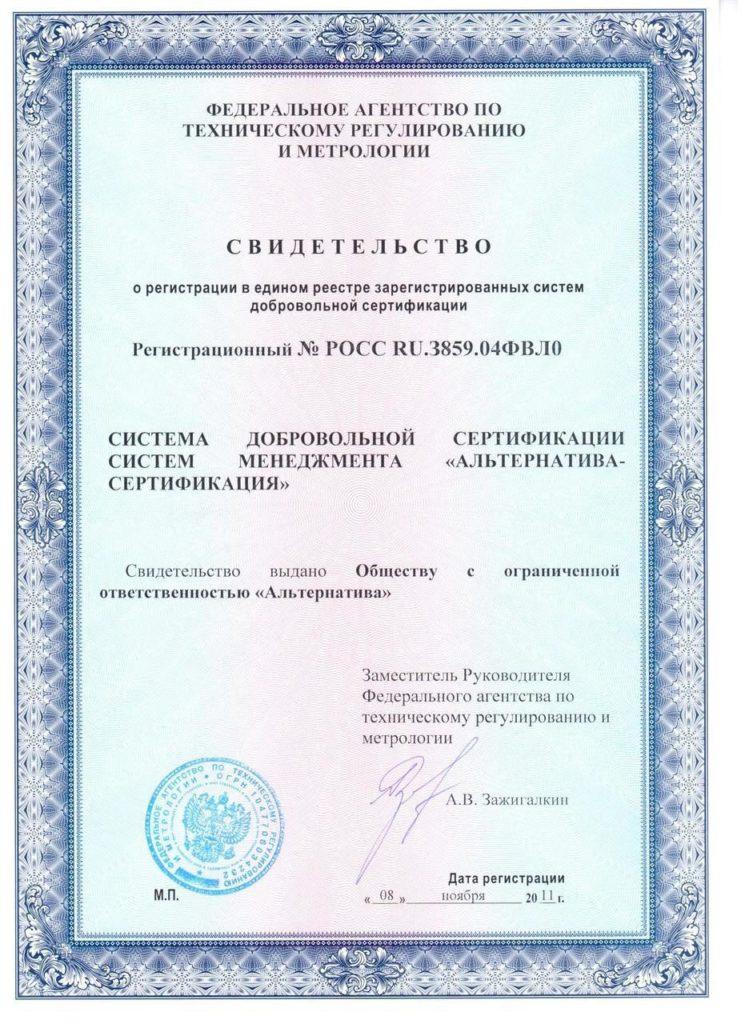 Сертификат соответствия и реестр сертификатов Альтернатива