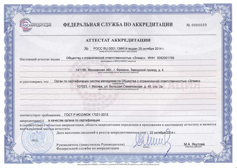 Эламас аккредитация