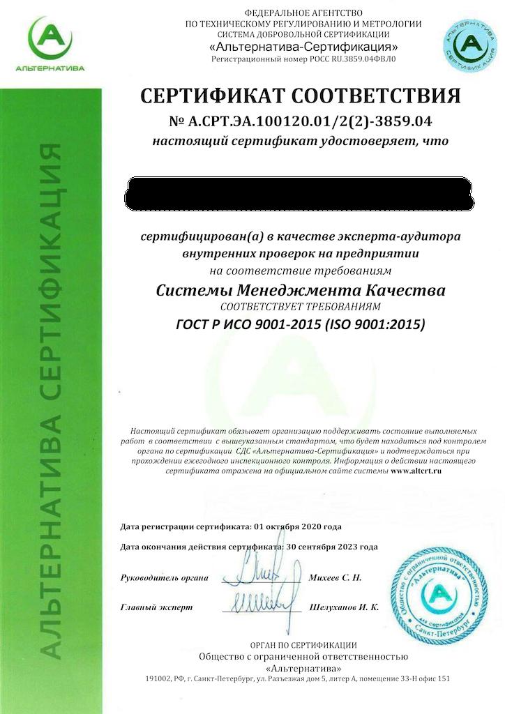 ГОСТ Р ИСО 9001-2015 Альтернатива